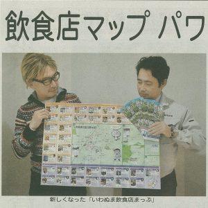 いわぬま飲食店まっぷ第2弾
