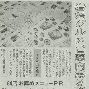 いわぬま飲食店マップ2020